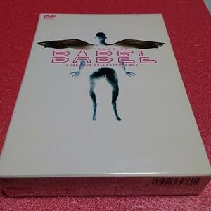 『バベル』DVD-BOX