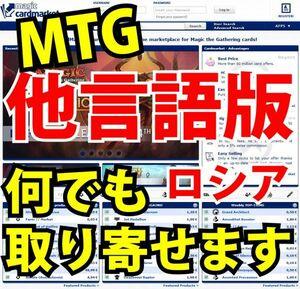 MTG 他言語のカード 取り寄せます カードマーケット ドイツ語 イタリア語 フランス語 スペイン語 海外版 英語版 Foil スリーブ