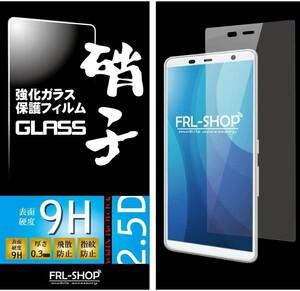 FRL-SHOP◆ ARROWS Be3 ◆ F-02L ◆ 強化ガラス 保護フィルム 0.3mm 硬度9H ラウンドエッジ加工△