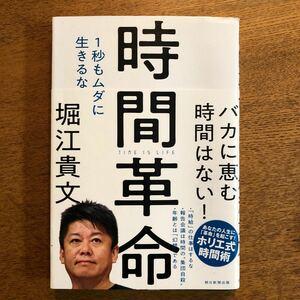 【お勧め!】時間革命 1秒もムダに生きるな/堀江貴文