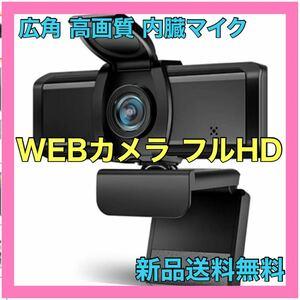 ウェブカメラ フルHD 高画質 広角 内蔵マイク 会議 ゲーム実況 ビデオ通話用