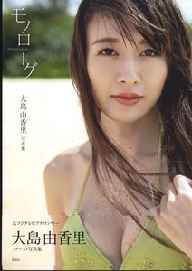 大島由香里 ファースト写真集 モノローグ 第1刷 元フジテレビアナウンサー
