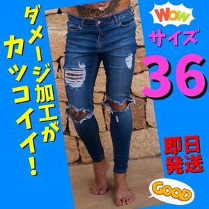 デニムパンツ  ジーンズ スキニー ダメージ加工 ストレッチ メンズ 36