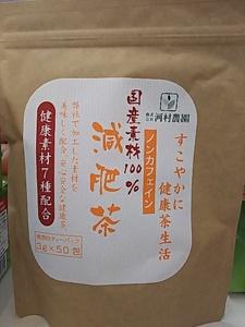 【送料無料】大分・河村農園 減肥茶(3g×50包)  国産有機栽培原料100%使用 健康茶 7種配合(大麦玄米黒豆ハトムギごぼう杜仲桑葉) 2