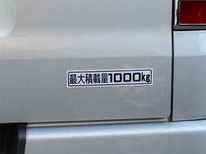 「最大積載量1000kg」マグネットステッカー(3)