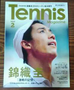 送料無料★テニスマガジン2020年2月号 錦織圭