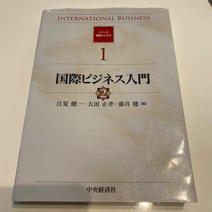 国際ビジネス入門 第二版