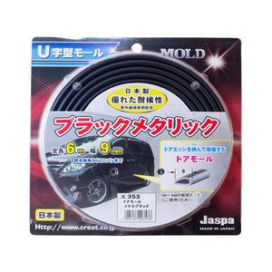 дверь  Молл   металл  черный  6m объем   ширина 9mm  Япония  произведено   автомобиль  Jaspa/ ...  X353
