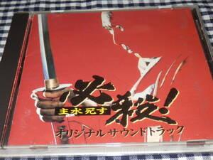 Hissatsu! Death OST