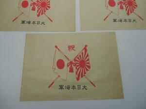 3枚 祝 大日本海軍 古い印刷物 昭和レトロ 軍隊 軍物 戦前 日章旗 日の丸 旗 チラシ