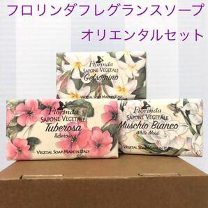 【フロリンダ フレグランスソープ】オリエンタルな香り3個セット