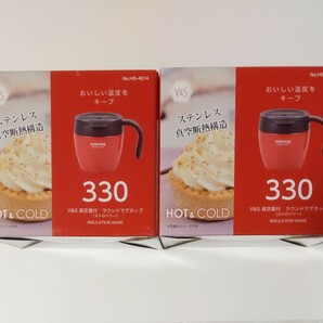 カフェマグ 真空蓋付き マグカップ 330ml×2個 〈パール金属〉ラウンドマグ ステンレスマグカップ