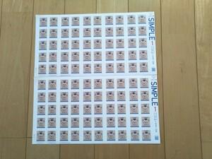 ぽすくま 切手シール型1円×50枚 2シート