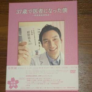 【再値下げしました】八乙女光さん出演「37歳で医者になった僕」