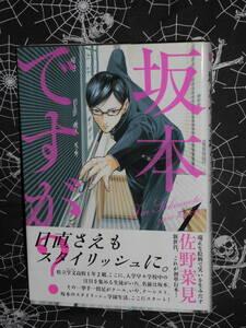 コミックス 【 坂本ですが? 】 1巻 (ビームコミックス) 佐野 菜見