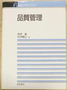 経営工学ライブラリー 6/谷津進/宮川雅巳