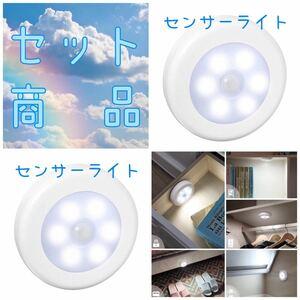 ★匿名配送★ 人感センサーライト 昼光色 2個セット LEDライト 電池式