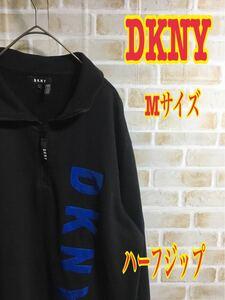 【激レア】DKNY ハーフジップ Mサイズ 黒 ゆるだぼ 古着女子 古着男子