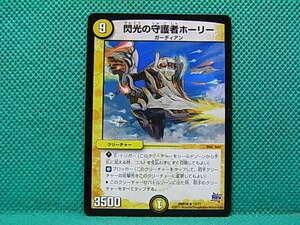 DM・H09 閃光の守護者ホーリー Rev 1枚 【条件付送料無料】