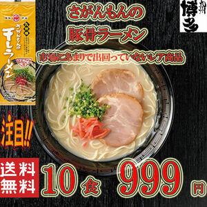 豚骨ラーメン 激レア 人気 九州味 さがんもんの干しラーメン とんこつ味 全国送料無料 うまかばい