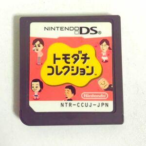 ソフト トモダチコレクション 任天堂 GAME DS バラエティー