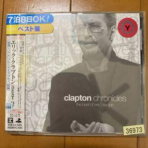 レンタル落ち エリック・クラプトン/BEST OF