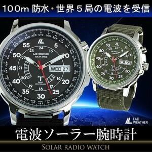 電波ソーラー腕時計 パーペチュアルカレンダー搭載 ソーラー