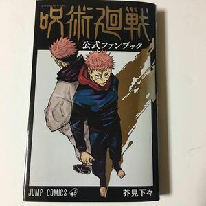 【未使用】呪術廻戦 公式ファンブック ジャンプコミックス 漫画 コミック 未使用品