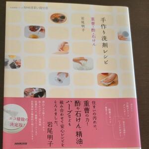 手作り洗剤レシピ