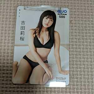 吉田莉桜 QUOカード クオカード