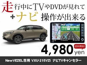 月曜日終了 ホンダ純正ナビNewVEZEL用 新型ヴェゼル VXU-215VZi 走行中TVが見れる&ナビ操作も出来る キャンセラー ナビキャンセラー保証1年
