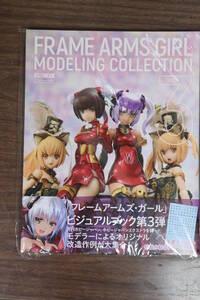 ●○ Hobby JAPAN フレームアームズ・ガール モデリングコレクション 3 重量470g ○●