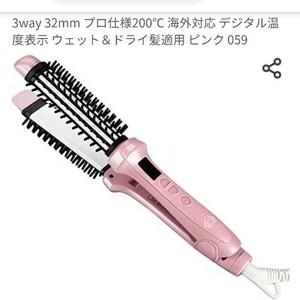 ★マイナスイオン★ストレートアイロン+つや髪ロールブラシ