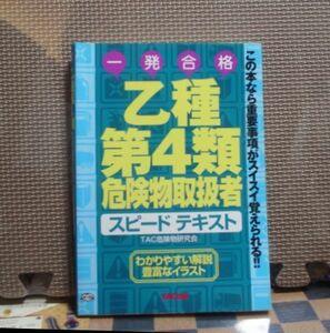 一発合格 乙種第4類危険物取扱者 スピードテキスト TAC出版 2009年