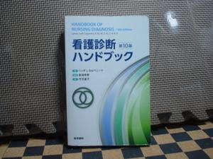 看護診断ハンドブック 第10版 2015年
