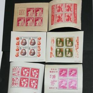 古切手年賀切手シート26年~31年6種未使用