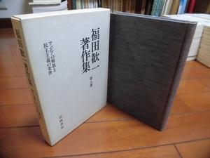 「福田歓一著作集」第八巻 「アジアの開放と民主主義の条件」 岩波書店 月報なし