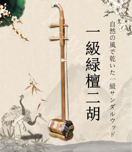 ♪限定♪ 二胡 自然の風で乾いた一級緑檀 ミャンマー パイソン 30年の経験を持つベテランが丹念に製作している 弓ケース ケース付き XEH52