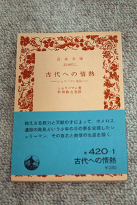 old fee to passion shu Lee man autobiography Iwanami Bunko 33-420-1