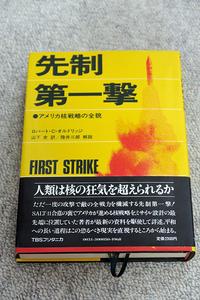 . system the first . America . strategy. all . Robert *C*orudo ridge TBS yellowtail tanika