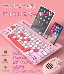 Bluetooth ワイヤレス キーボード マルチデバイス かわいい 丸型