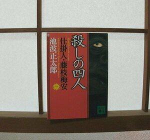 新装版「殺しの四人 仕掛人・藤枝梅安(一)」池波正太郎(著)講談社文庫