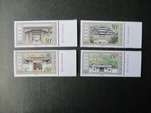 古代書院 銘版付き 4種完 未使用 1998年 中共・新中国 VF/NH 河南省郵電印刷廠
