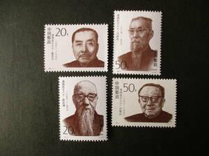 民主人士ー陳叔倫ほか 4種完 未使用 1994年 中共・新中国 VF/NH