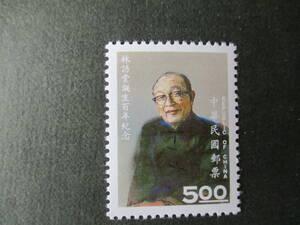林語堂生誕100年記念 1種完 未使用 1994年 台湾・中華民国 VF/NH
