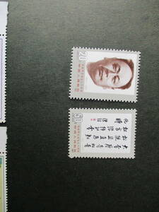 陳毅生誕90年記念ー肖像と書 2種完 未使用 1991年 中共・新中国 VF/NH