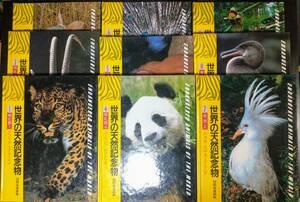 世界の天然記念物 国際保護動物 全9巻セット 動物図鑑 絶滅危惧種 講談社 哺乳類 鳥類 両生類・爬虫類