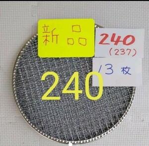 *13枚 使い捨て24cm 焼き網 丸網 焼肉 バーベキュー網 焼網 替え網