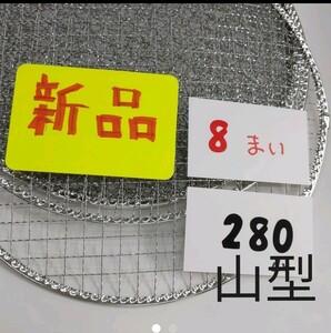 *使い捨て280山型8枚 焼き網 バーベキュー網 焼網 替え網 28 イワタニ