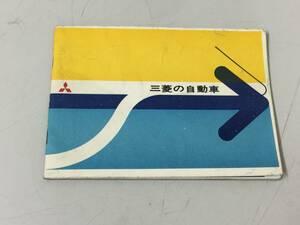 昭和レトロ 三菱の自動車 カタログ 旧車   KJ2  No.2